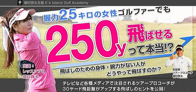 女性だって250ヤード!実践感想文「ロングドライブプログラム」植村啓太・服部公翼・田口舞子プロ