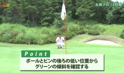 ゴルフパーフェクトマスタープログラムレッスンの模様
