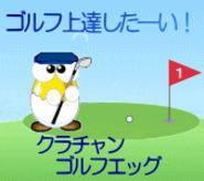 クラチャンシングルゴルフエッグ
