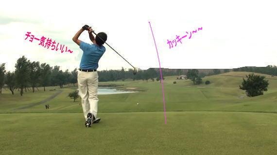 「ボールをつかまえてドロー系ゴルファーに変身だ~」