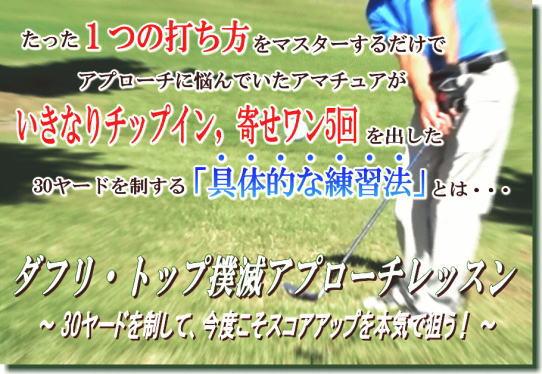 ゴルフのダフリとトップ撲滅レッスン