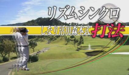 10年来のゴルフの悩みバッチリ解決!実践感想文「リズムシンクロ打法 森本光洋」
