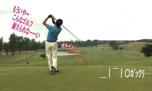 ゴルフ 引っかけボール