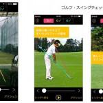 ゴルフ映像DVDレッスンの練習方法「練習場であなたがあなたのコーチになる!」