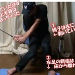 ゴルフの体重移動・股関節移動どうするの?その2!腰のバンプ体感編