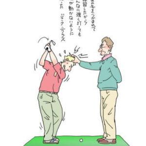 渋野日向子プロの前傾姿勢を見習ってスライス撲滅+αスイングを手に入れる!ゴルフ上達法