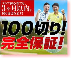 ゴルフパーフェクトマスタープログラム100切り完全保証